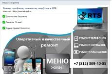 сделаю 150 вирусных постов конкурентов в вашей группе вконтакте 3 - kwork.ru