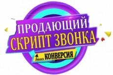 Холодный обзвон и продажи 5 - kwork.ru