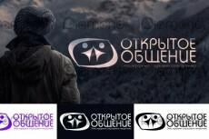 Создание фирменного логотипа 25 - kwork.ru