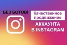 Монтаж видео под Инстаграм до 60 секунд 13 - kwork.ru
