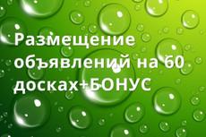 Вручную размещу Вашу фирму в 10 качественных каталогах и справочниках 31 - kwork.ru
