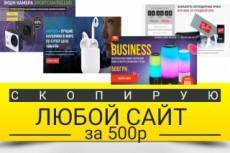 Создам полноценный сайт, каталог товаров Вашего бизнеса, могу быть админом 9 - kwork.ru