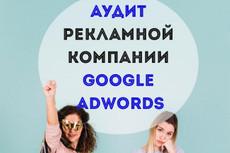 Рекламная кампания Google Adwords 10 - kwork.ru