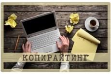 Сделаю 10000 знаков без пробелов качественного рерайта с исходника 12 - kwork.ru