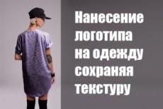 Сделаю фотомонтаж с вашей фотографией или логотипом 31 - kwork.ru
