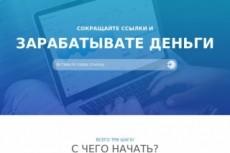 Скрипт для быстрой индексации любых ссылок поисковикам 4 - kwork.ru