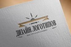 Дизайн вашего логотипа 15 - kwork.ru
