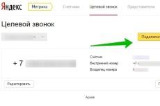 Установлю счетчики на сайт и настрою цели 3 - kwork.ru
