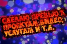 Сделаю заставку для видео - интро 3 - kwork.ru