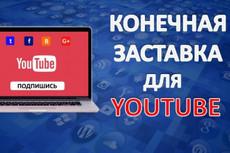 Конечная заставка ПОДПИШИСЬ для Вашего видео  YouTube 4 - kwork.ru