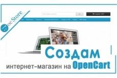 Создам интернет-магазин на движке OcStore 11 - kwork.ru