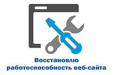 Перенос сайта на другой хостинг 24 - kwork.ru
