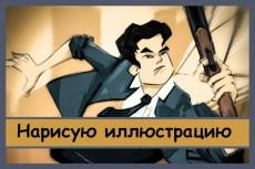 Коммерческая и книжная иллюстрация 12 - kwork.ru
