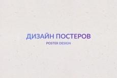 Дизайн постера 122 - kwork.ru