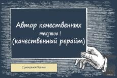 Качественный, уникальный рерайт текста до 8000 знаков 25 - kwork.ru