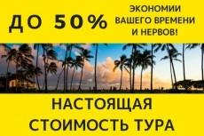 Подберу для вас тур в любую точку земного шара 23 - kwork.ru