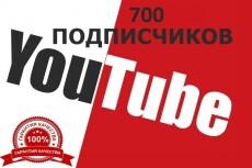 400 качественных подписчиков YouTube. Гарантия от списания 23 - kwork.ru