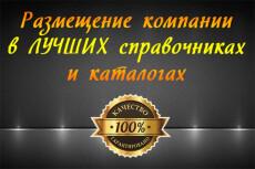 Размещение вашей компании в каталогах и справочниках 21 - kwork.ru