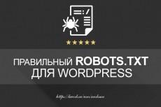 Robots и sitemap Wordpress 5 - kwork.ru