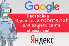 Создание или настройка robots.txt 20 - kwork.ru