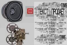 Транскрибация, набор текста 9 - kwork.ru