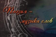 Переделаю любую песню 8 - kwork.ru