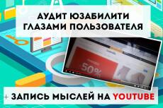 Тестирование сайта - аудит 13 - kwork.ru