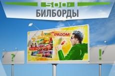 Дизайн билборда 17 - kwork.ru