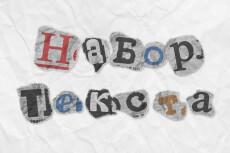 Набор текста с различных источников. Качественно и быстро 46 - kwork.ru