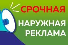 Баннер для наружной рекламы 21 - kwork.ru