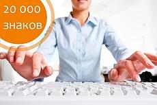 Набор текста с изображений 20 - kwork.ru