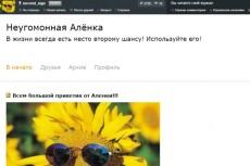Размещу Ваши ссылки в уникальных статьях от 1500 знаков в блогах 9 - kwork.ru