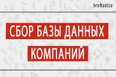 База компаний Украины 14 - kwork.ru