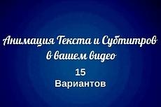 Ремейк Видео с Youtube - Переведу, отредактирую и озвучу 16 - kwork.ru