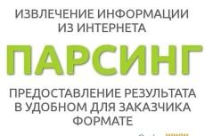 Парсинг людей из групп конкурентов в Одноклассниках по критериям страна, пол 10 - kwork.ru