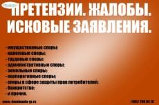 Взыскание задолженности 5 - kwork.ru