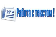 Напишу текст для карточек товаров интернет-магазина 5 - kwork.ru