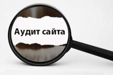 составлю семантическое ядро для продвижения сайта 3 - kwork.ru