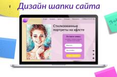 Создаю дизайн лендингов высокого уровня 41 - kwork.ru