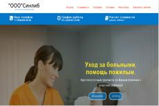 Готовый сайт Landing Page Автошкола 19 - kwork.ru
