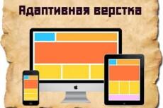 Верстка адаптивной страницы сайта 5 - kwork.ru