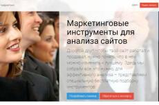 сделаю промо-страницу гостиницы в 10 раз дороже 3 - kwork.ru