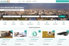 Размещу вручную Ваше объявление на 50 популярных досках объявлений 5 - kwork.ru