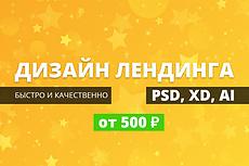 Дизайн сайта PSD. Landing Page 14 - kwork.ru
