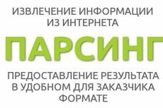 Парсинг форумов или блогов из поисковой системы Google 11 - kwork.ru