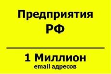 База email адресов - Предприниматели РФ - 500 тыс. контактов 7 - kwork.ru