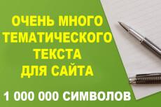 Создание документов c формами для заполнения 25 - kwork.ru