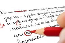 Уникализация, повышение уникальности текста. Уникальность часто 100% 5 - kwork.ru