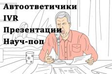 Я обработаю ваш голос для видео I'll process your voice for video 10 - kwork.ru