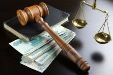 Тексты юридические. Напишу текст на юридическую тематику 2 - kwork.ru